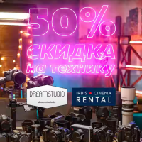 Получи 50% скидку на прокат фото видео техники